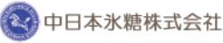 中日本氷糖株式会社
