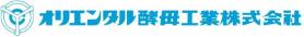 オリエンタル酵母工業株式会社