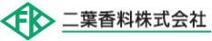 二葉香料株式会社